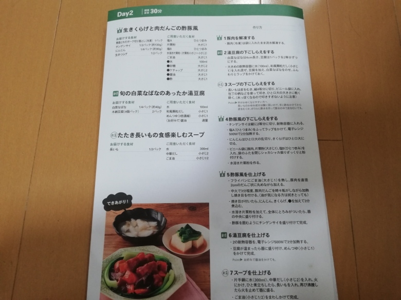 day2レシピ